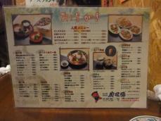 2011_0220福井遠征0774