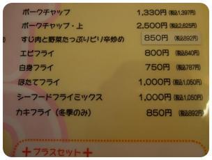 2011_0220福井遠征1151