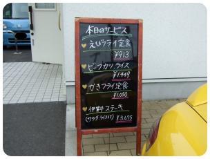 2011_0220福井遠征1130