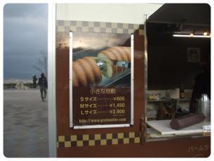 2011_0226福井遠征0679