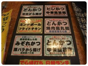 2011_0306福井遠征0745