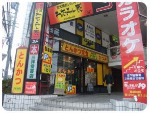 2011_0306福井遠征0737
