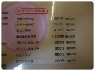2011_0321福井遠征0578