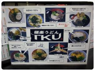 2011_0321福井遠征0728