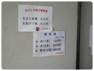 2011_0402福井遠征0630