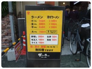 2011_0409福井遠征0623