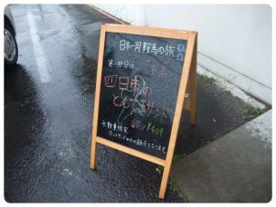 2011_0501福井遠征0676