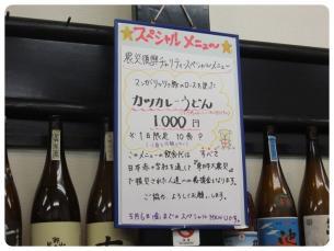 2011_0504福井遠征0056
