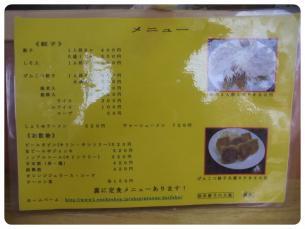 2011_0508福井遠征0619