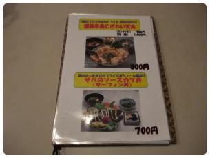 2011_0508福井遠征0798