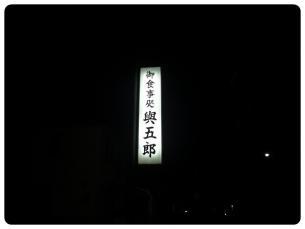2011_0522福井遠征0705