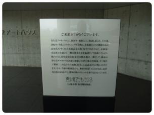 2011_0508福井遠征0582