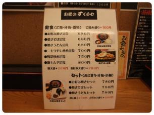 2011_0522福井遠征0768