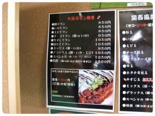 2011_0522福井遠征0765