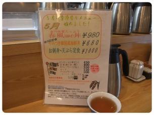 2011_0528福井遠征0574