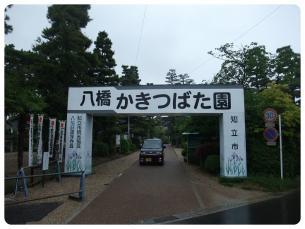 2011_0528福井遠征0598