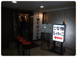2011_0528福井遠征0626