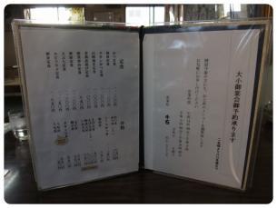 2011_0604福井遠征0459