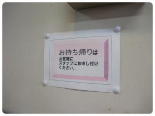 2011_0604福井遠征0462