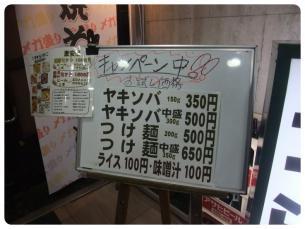2011_0612福井遠征0498