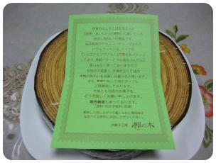 2011_0619福井遠征0922