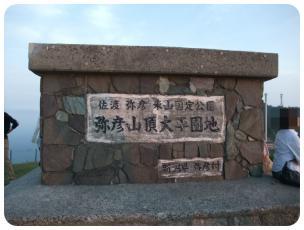2011_0619福井遠征0608