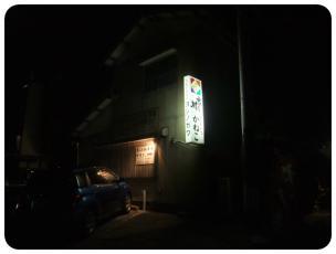 2011_0619福井遠征0641