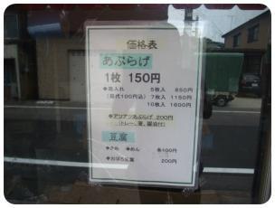 2011_0619福井遠征0750