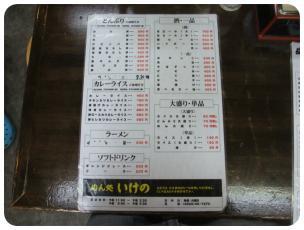 2011_0702福井遠征0577