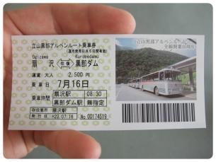 2011_0718福井遠征0473