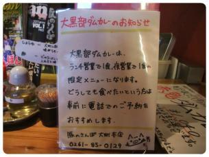 2011_0718福井遠征0578