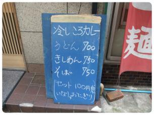 2011_0723福井遠征0504