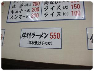 2011_0807福井遠征0521