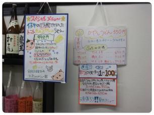 2011_0807福井遠征0708