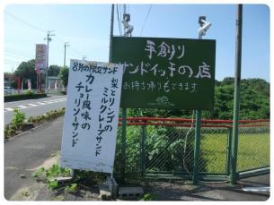 2011_0813福井遠征0602