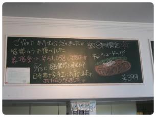 2011_0813福井遠征0622
