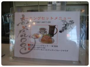 2011_0813福井遠征0624