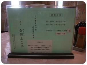 2011_0821福井遠征0569