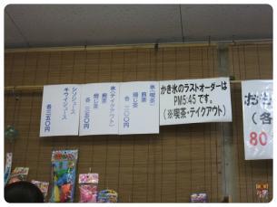 2011_0821福井遠征0583