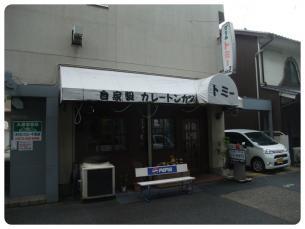 2011_0821福井遠征0664