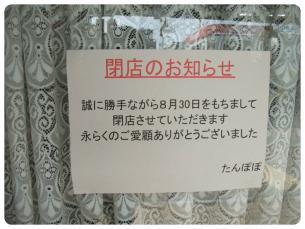 2011_0827福井遠征0557