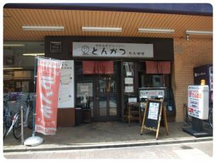 2011_0827福井遠征0583