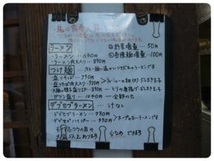 2011_0827福井遠征0608