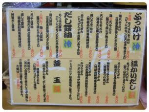 2011_0904福井遠征0741