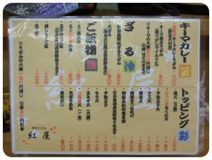 2011_0904福井遠征0742
