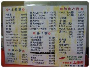 2011_0904福井遠征0783