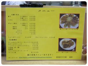 2011_0911福井遠征0809