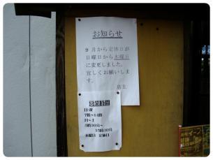2011_0920福井遠征0666