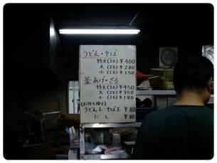 2011_0920福井遠征0674