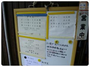 2011_0920福井遠征0695